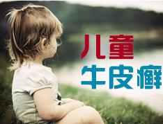 银屑病对于儿童的危害